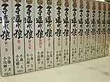 子連れ狼 愛蔵版 コミック 1-14巻セット (キングシリーズ)