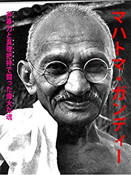 [土屋雅昭]のマハトマ・ガンディー: 非暴力と真理把持で闘った偉大な魂