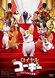 ロイヤルコーギー レックスの大冒険 [DVD]