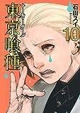 東京喰種 トーキョーグール 10 (ヤングジャンプコミックス)