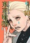 東京喰種 第10巻