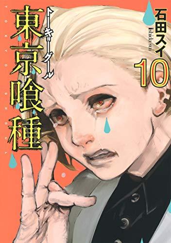 東京喰種 トーキョーグール 10 (ヤングジャンプコミックス)の詳細を見る
