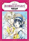 妖精の小箱 恋の魔法にかけられて (エメラルドコミックス/ハーモニィコミックス)