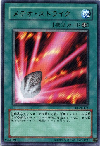 【遊戯王】 メテオ・ストライク (レア) [BE1-JP178]