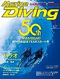 Marine Diving (マリンダイビング) 2018年1月号No.633 [雑誌] ( )