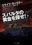 スパルタの黄金を探せ! (下) (ソフトバンク文庫NV)