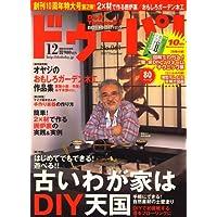 ドゥーパ ! 2007年 12月号 [雑誌]