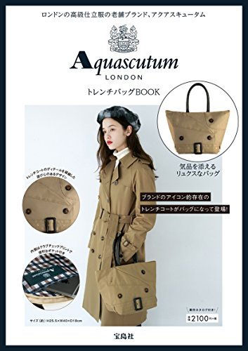 Aquascutum LONDON トレンチバッグBOOK ...