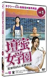 壇蜜女学園 業界用語の基礎知識 Vol.1 [DVD]
