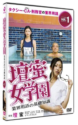 壇蜜女学園 業界用語の基礎知識 Vol.1 [DVD] -
