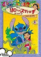リロ&スティッチ ザ・シリーズ/ファンタズモ [DVD]