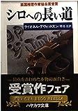 シロへの長い道 (ハヤカワ・ミステリ文庫 61-1)