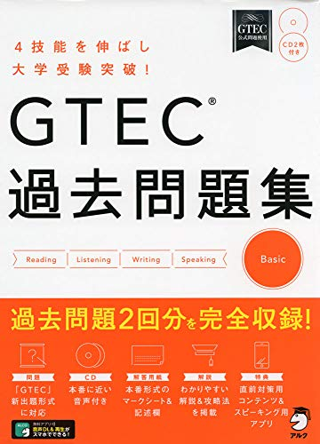 [画像:GTEC(R)過去問題集Basic]
