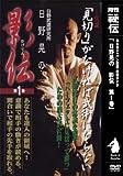 DVD>日野晃の影伝 1 見切って勝つ (<DVD>)