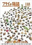 フライの雑誌 118(2019秋冬号): 特集◎シマザキ・マシュマロ・スタイル とにかく釣れるシンプルフライ 使いやすく、よく釣れることで人気を集めているフライデザイン〈マシュマロ・スタイル〉。実績ある全国のマシュマロフライが大集合。フライパターンと釣り方、タイイングを徹底解説。新作シマザキフライも初公開。永久保存版。 島崎憲司郎 備前 貢 水口憲哉 中馬達雄 牧 浩之 荻原魚雷 樋口明雄 画像