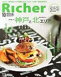 Richer (リシェ) 2014年 10月号 [雑誌] 画像