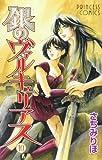 銀のヴァルキュリアス 10 (プリンセスコミックス)
