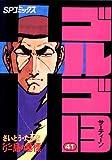 ゴルゴ13(41) (ビッグコミックス)