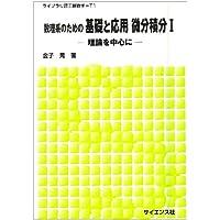 数理系のための基礎と応用 微分積分〈1〉―理論を中心に (ライブラリ理工新数学)
