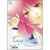 true tears (コミデジコミックス)