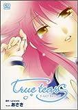 true tears / あさき のシリーズ情報を見る