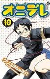 オニデレ 10 (少年サンデーコミックス)