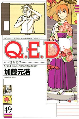 Q.E.D.―証明終了―(49) (月刊少年マガジンコミックス)