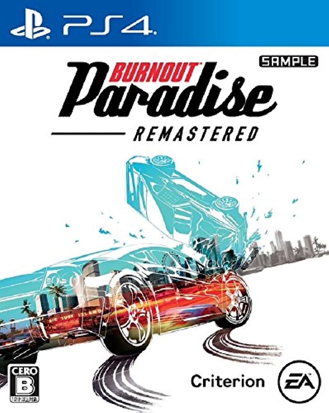 納得させる学校の先生羊のBurnout Paradise Remastered - PS4