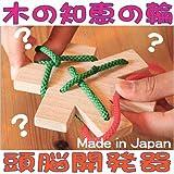 ▶︎木のパズル(頭脳開発器)脳トレ 木のおもちゃ 木の知恵の輪 パズル 木育