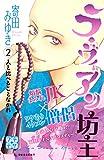 ラ・ヴィアン坊主 プチデザ(2) (デザートコミックス)