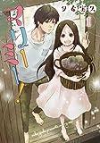 マリーミー!  1巻 (LINEコミックス)