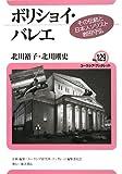 ボリショイ・バレエ—その伝統と日本人ソリスト岩田守弘 (ユーラシア・ブックレット)
