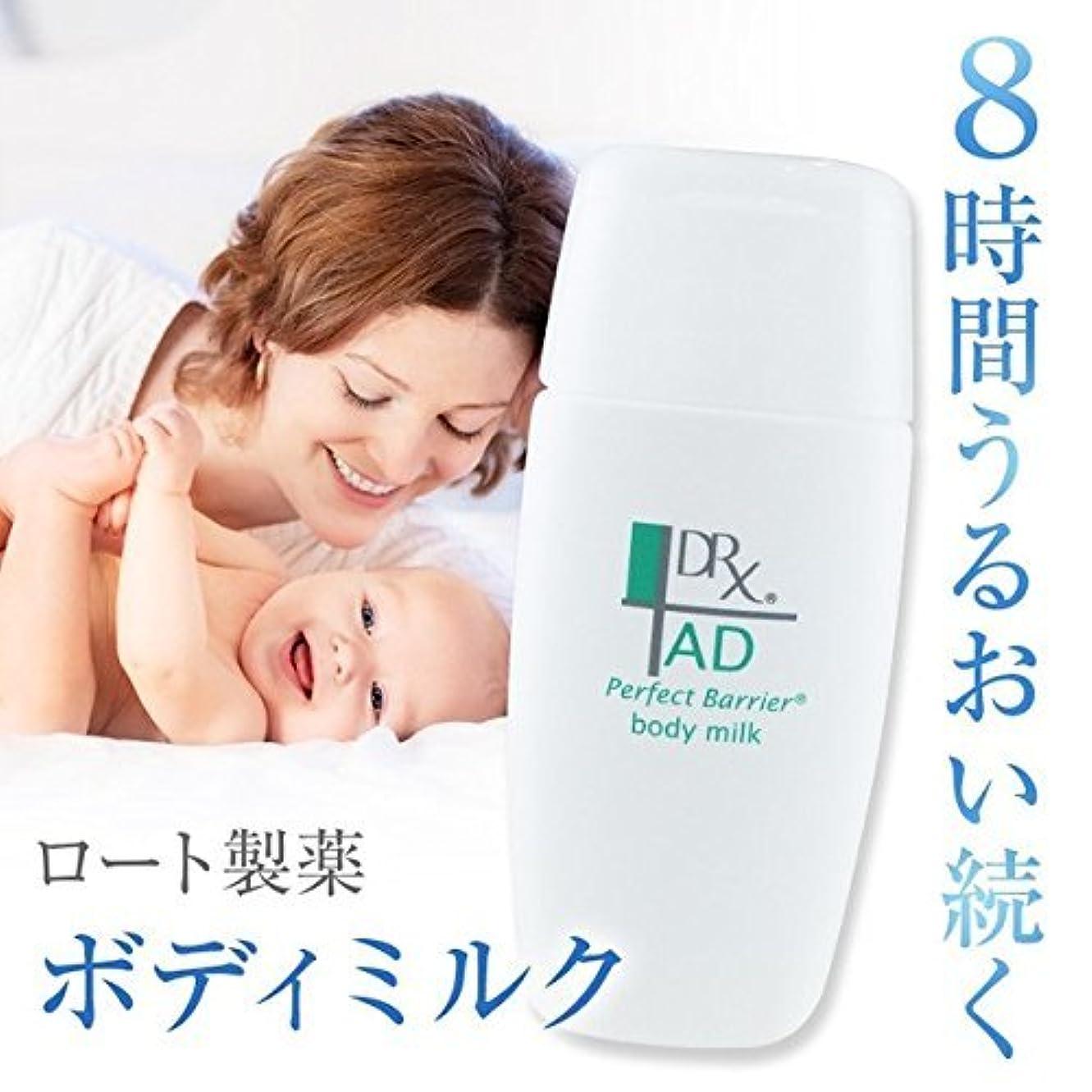 切り離す価値のないアメリカDRX ADパーフェクトバリア ボディミルク (130ml)