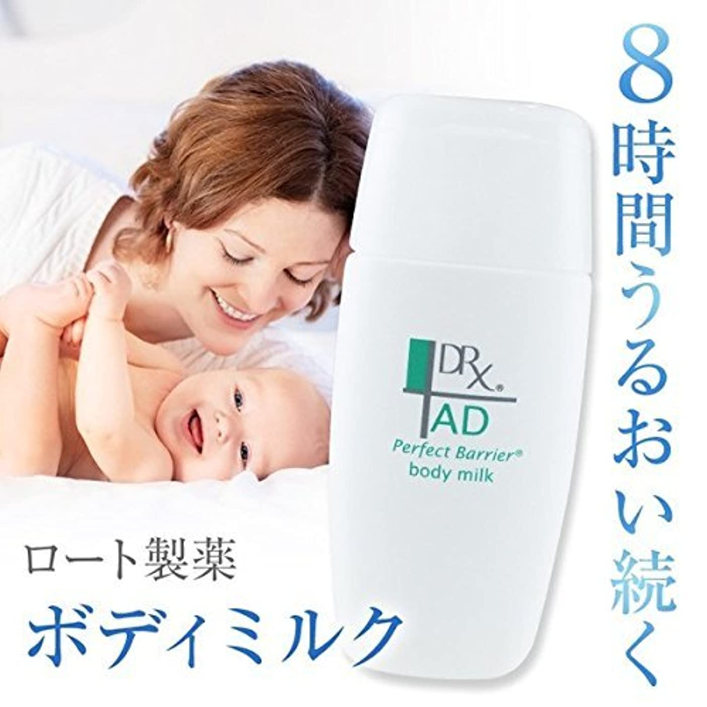 合唱団領域遡るDRX ADパーフェクトバリア ボディミルク (130ml)
