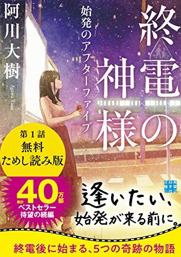 無料ためし読み版 終電の神様 始発のアフターファイブ (実業之日本社文庫)の詳細を見る