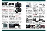 キヤノンEOS 5D MarkIV マニュアル (日本カメラMOOK) 画像