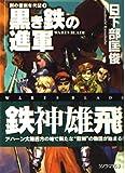 黒き鉄の進軍―剣の聖刻年代記〈1〉 (ソノラマ文庫)