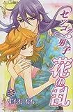 センゴク男子花の乱 5 (プリンセスコミックス)