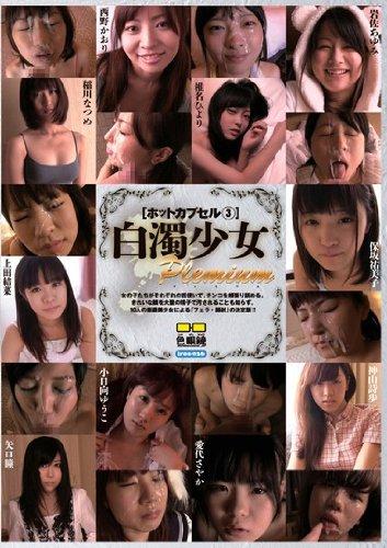 ホットカプセル 3 白濁少女Plemium 色眼鏡 [DVD] -
