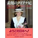 素顔のダイアナ妃―全記録 日本の6日間
