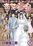 恋花温泉 9 (ジェッツコミックス)