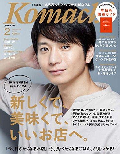 月刊新潟KOMACHI2月号(新潟版)