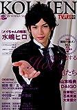 恋メン Vol.3 ('09 WINTER) (3) (Gakken Mook)