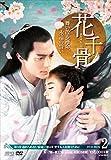 花千骨~舞い散る運命、永遠の誓い~DVD-BOX2[DVD]