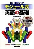 CD‐ROMブック モジュール式英語の基礎