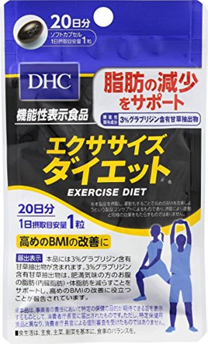売る鮮やかなのりDHC エクササイズダイエット 20日 20粒【機能性表示食品】
