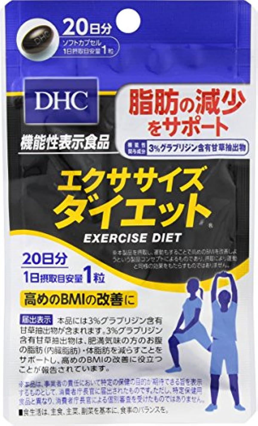 ボリュームモニター流体DHC エクササイズダイエット 20日 20粒【機能性表示食品】