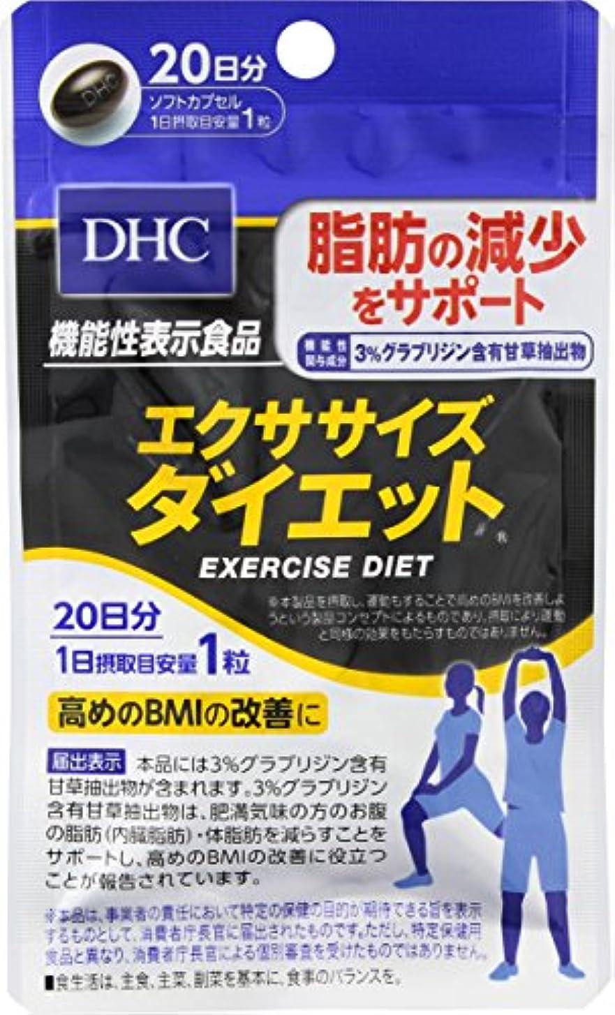 とは異なりブレーキ計算するDHC エクササイズダイエット 20日 20粒【機能性表示食品】