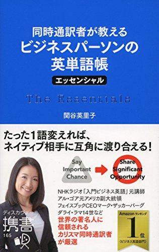 同時通訳者が教える ビジネスパーソンの英単語帳 エッセンシャル (ディスカヴァー携書)の詳細を見る
