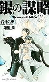 銀の謀略 Prince of Silva (SHYノベルス)